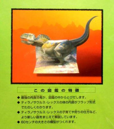 画像1: ポップアップ恐竜図鑑 ティラノサウルス・レックス ★絶版★