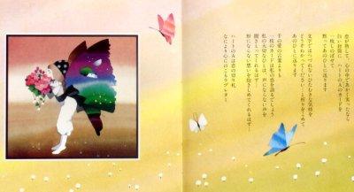 画像1: ハート物語 トランプ・ストリート ★永田萌★1981年(昭和56年)