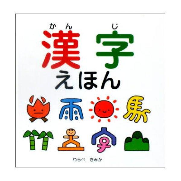 漢字えほん(スキンシップ絵本) <わらべきみか>