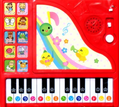 画像2: ピアノえほん ★絶版★(PP袋入り)