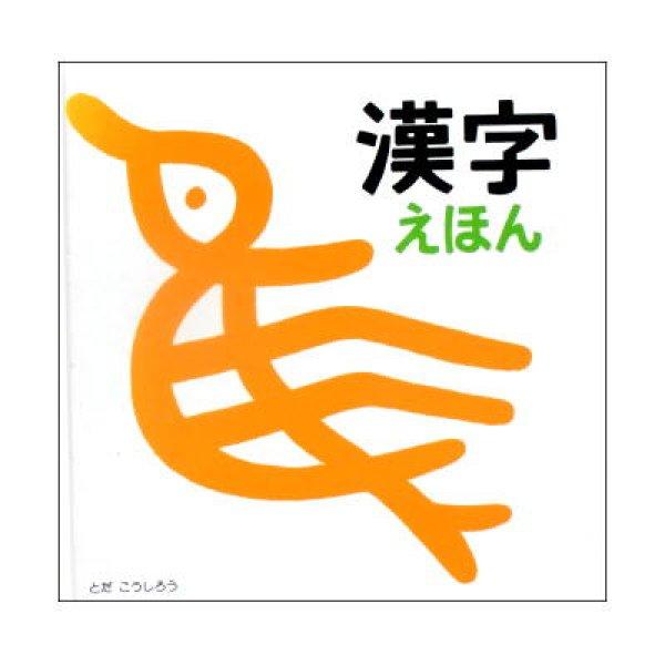 漢字えほん <とだこうしろう>