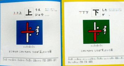 画像1: 漢字えほん ★とだこうしろう★