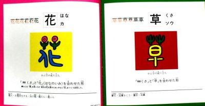 画像2: 漢字えほん ★とだこうしろう★