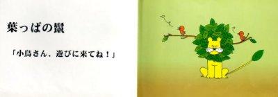 画像1: ライオンの鬣(漢字絵本集) ★家庭保育園絵本・入手困難★