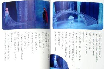 画像1: アナと雪の女王(角川アニメ絵本)