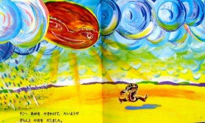 画像1: かけっこしよう ★はたよしこ★1993年初版本