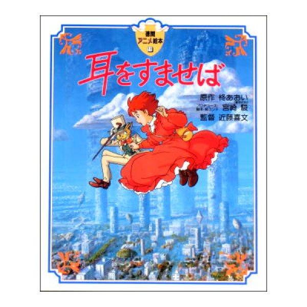耳をすませば 徳間アニメ絵本11