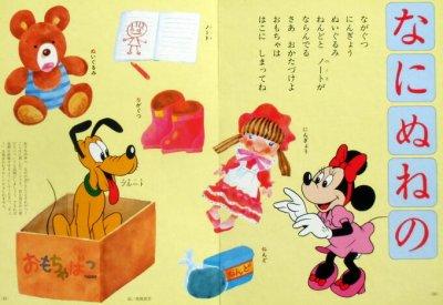 画像1: 新ミッキーの幼児えほん3(1〜3歳) あいうえお ★1991年初版・絶版★