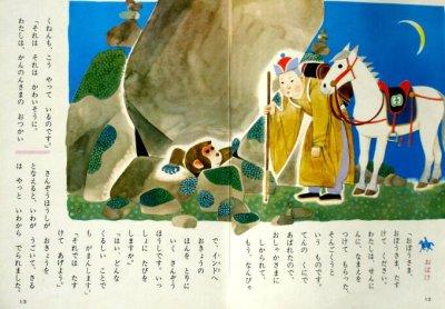 画像1: そんごくう オールカラー版世界の童話10