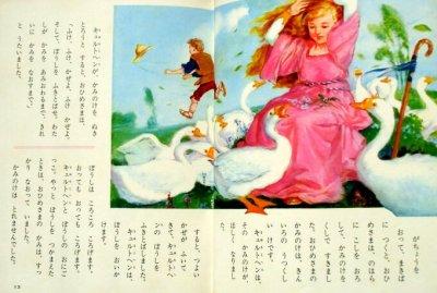 画像1: グリムの絵話 オールカラー版世界の童話17 ★初山滋、長谷川露二、耳野卯三郎、高畠華宵★