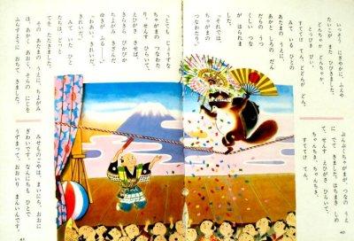 画像2: 日本のおとぎ話 オールカラー版世界の童話18