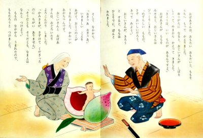 画像1: 日本のむかし話 オールカラー版世界の童話5