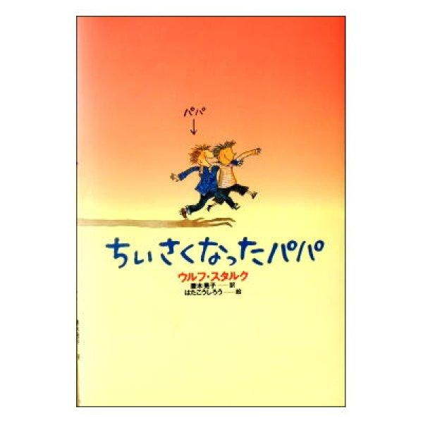 ちいさくなったパパ(世界の絵本コレクション) <ウルフ・スタルク/はたこうしろう>