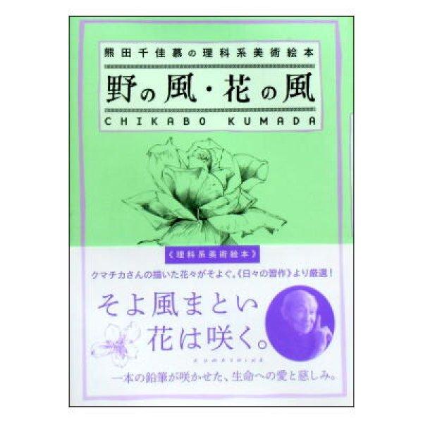 熊田千佳慕の理科系美術絵本 野の風・花の風