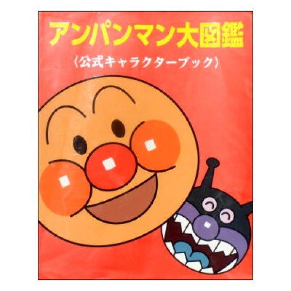 アンパンマン キャラクター 図鑑