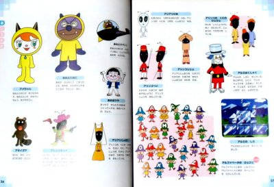 画像1: アンパンマン大図鑑(公式キャラクターブック) ★絶版★