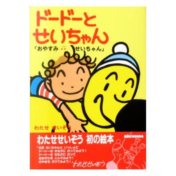 ドードーとせいちゃん1 「おやすみせいちゃん」(ミキハウスの絵本) <わたせせいぞう>