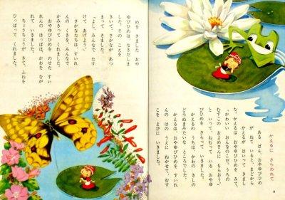 画像1: アンデルセンの童話 オールカラー版世界の童話3 ★松本かつぢ、マキノプロ★