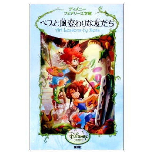 ベスと風変りな友だち ディズニーフェアリーズ文庫19