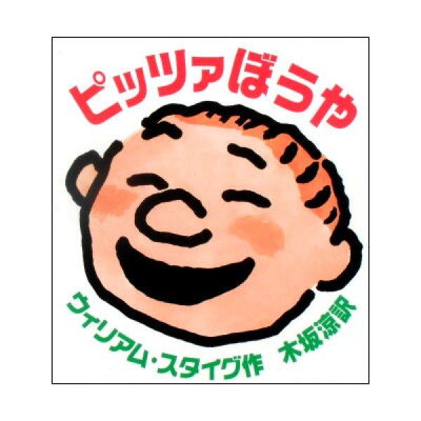ピッツァぼうや <ウィリアム・スタイグ>