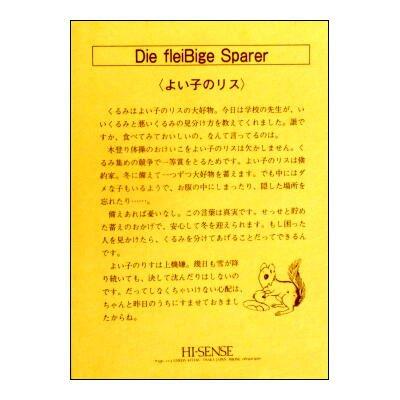 画像1: Die fleiBige Sparer(よい子のリス) ★Ida Bohatta(イーダ・ボハッタ)★ドイツ語