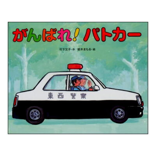 がんばれ!パトカー (のりものおはなし絵本) <竹下文子/鈴木まもる>