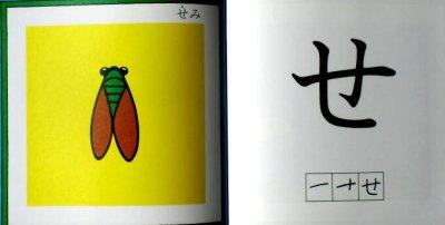 画像1: あいうえおえほん 初めて文字を学ぶ幼児のためのひらがなの正しい基本とその絵 ★とだこうしろう★