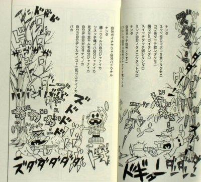 画像1: 谷川俊太郎エトセテラリミックス(ミニブックス付き)