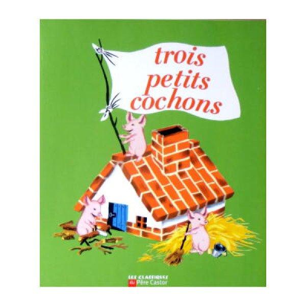 trois petits cochons(三びきの子ぶた)/Pere Castor(ペール・カストール) <ポール・フランソワ、ゲルダ・ミューラー>