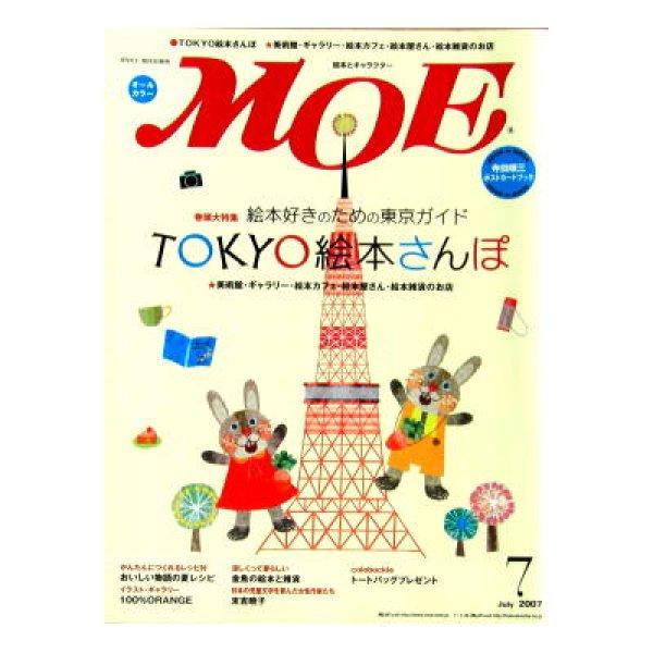 画像1: 月刊MOE(モエ)第29巻第7号通巻333号(2007年7月号) TOKYO絵本さんぽ (1)