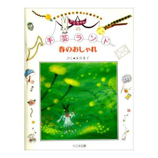 画像1: アミちゃんの手芸ランド 春のおしゃれ ★永井泰子・絶版★ (1)