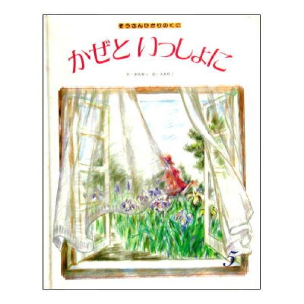 画像1: かぜといっしょに ぞうさんひかりのくに第1巻第2号(第2号) ★大社玲子・1986年★ (1)