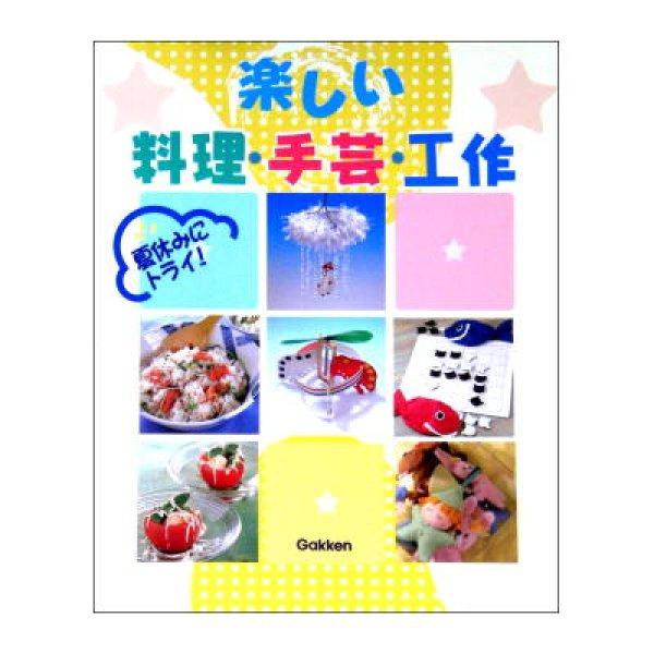 画像1: 夏休みにトライ!楽しい料理・手芸・工作 学研ベスト教科事典 ★入手困難★ (1)