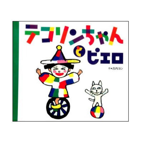 画像1: テコリンちゃんとピエロ ★古内ヨシ★ (1)