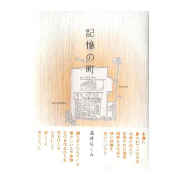 画像1: 記憶の町-本郷・茗荷谷ー ★遠藤めぐみ★ (1)
