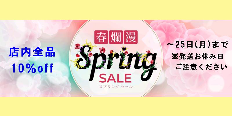 3月25日までスプリングセール 絵本全品10%off