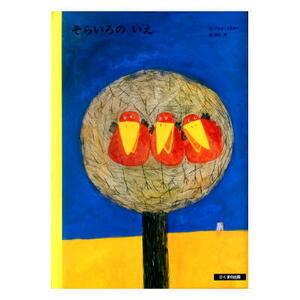 【絶版絵本】ベルギーの人気絵本作家、アンネ・エルボーの絵本「そらいろのいえ」