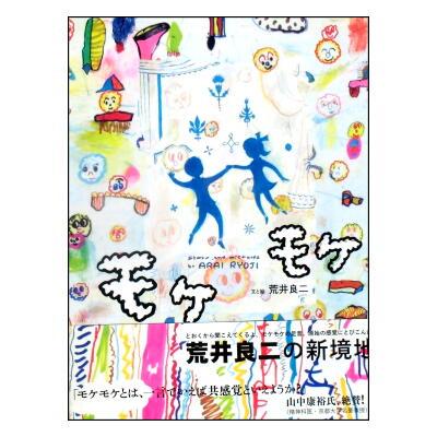 ワイド愛蔵版! 荒井良二「モケモケ」(おはなしのたからばこ32)