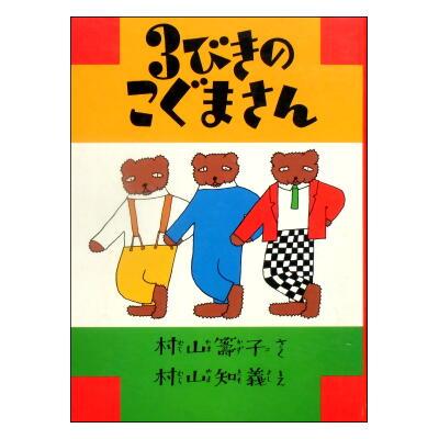 1924年初出/村山壽子・村山知義「3びきのこぐまさん」復刻版