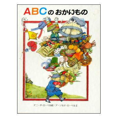 【絶版絵本】199年チラシ入り「ABCのおかいもの」アニタ・ローベル&アーノルド・ローベル