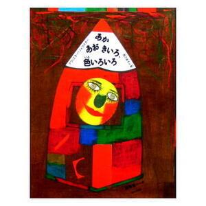 【絶版絵本/チェコ絵本】クヴィエタ・パツォウスカーのしかけ絵本「あかあおきいろ、色いろいろ 色であそぶ本」