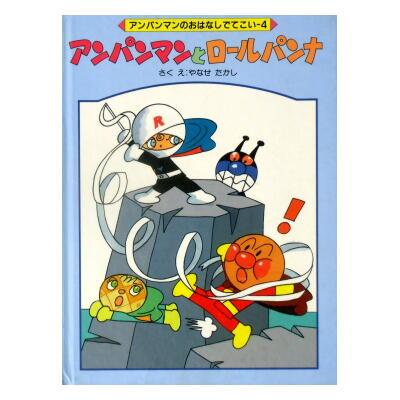 ★1999年初版第5刷★やなせたかし作・絵「アンパンマンとロールパンナ」(アンパンマンのおはなしでてこい4)
