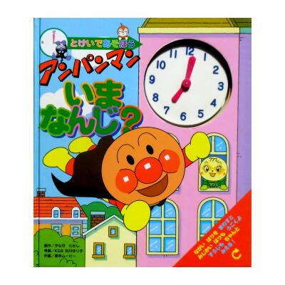 時計付き♪アンパンマン絵本「とけいであそぼう アンパンマンいまなんじ?」