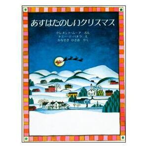 【☆彡クリスマス絵本・絶版】トミー・デ・パオラのクリスマス絵本