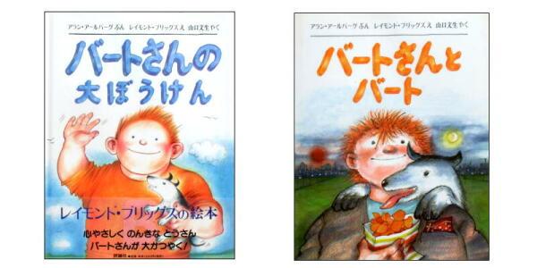 【新品バーゲンブック】アラン・アールバーグ&レイモンド・ブリッグズ「バートさん」シリーズ・2冊