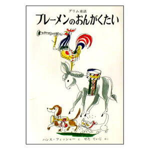 【人気絵本】スイスの絵本、ハンス・フィッシャーの「ブレーメンのおんがくたい」