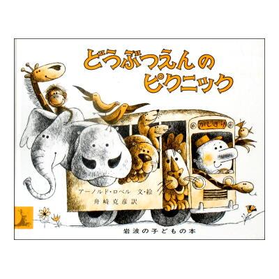 アーノルド・ローベル/舟崎克彦「どうぶつえんのピクニック 」岩波の子どもの本