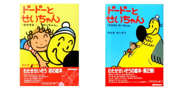 【新品バーゲンブック★絶版絵本・初版】わたせせいぞうさん、初の絵本「ドードーとせいちゃん」ミキハウス