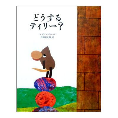 レオ・レオーニ「どうするティリー?」 ちいさな知恵と勇気で世界を変えたねずみの物語