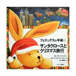 【☆彡クリスマス絵本】★絶版★「フェリックスの手紙4 サンタクロースとクリスマス旅行」